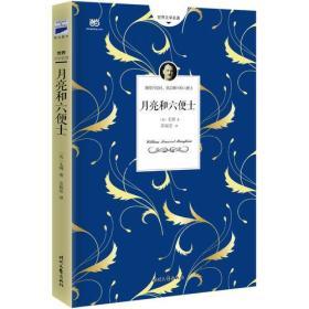 月亮和六便士(无删节全译本,2017全新上市)9787538754858