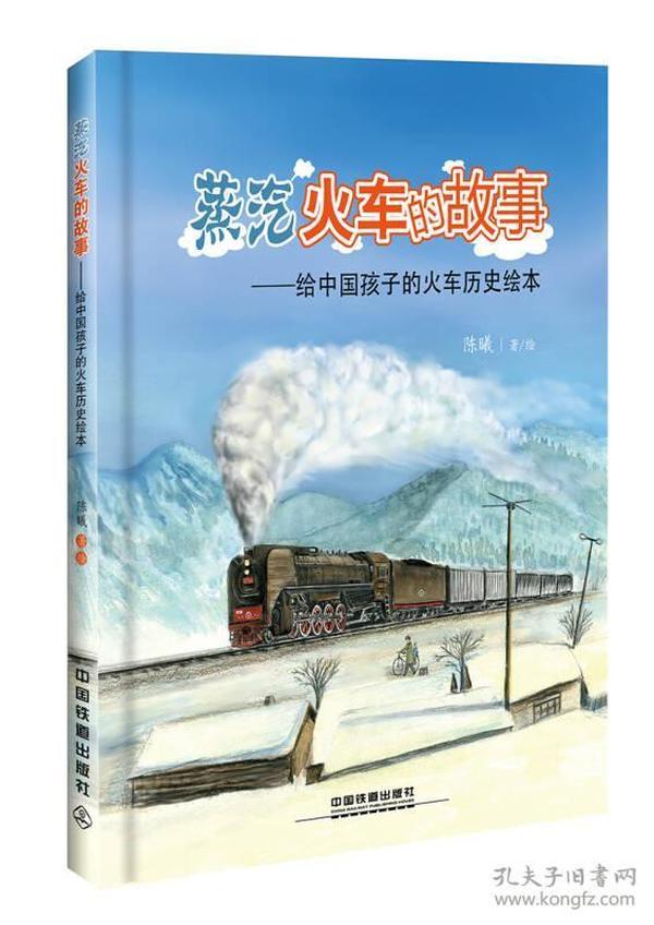 一手正版,蒸汽火车的故事