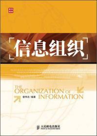 二手正版信息组织 曾伟忠著 人民邮电出版社E5229787115312280