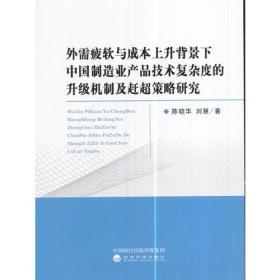 外需疲软与成本上升背景下中国制造业产品技术复杂度的升级机制及赶超策略研究