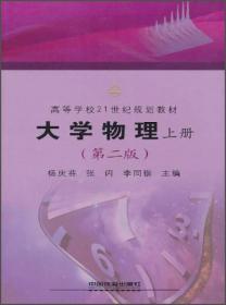 大学物理•上册(第二版)版b