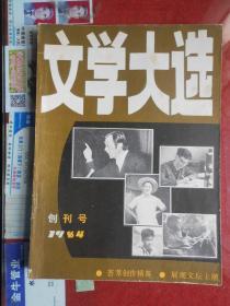 文学大选(创刊号)1984