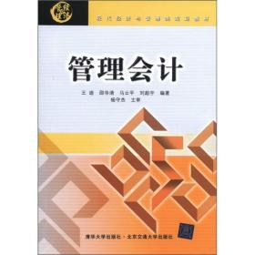 现代经济与管理类规划教材:管理会计