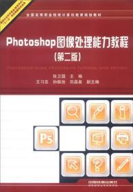 Photoshop图像处理能力教程