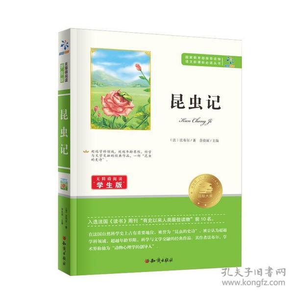 语文新课标必读丛书:昆虫记(无障碍阅读 学生版)