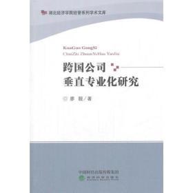 跨国公司垂直专业化研究