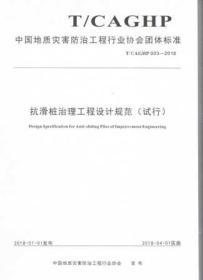 抗滑桩治理工程设计规范(试行)  中国地质大学出版社 中国地质灾害防治工程行业协会团体标准 T/CAGHP 003-2018