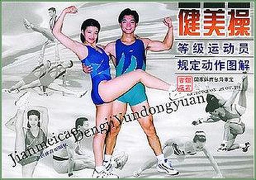 健美操等级运动员规定动作图解