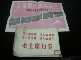 整套好品照片;74年新闻照片《友谊第一,比赛第二--中国乒乓球团访日》15张套全