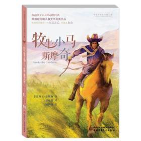 打動孩子心靈的動物經典——牧牛小馬斯摩奇