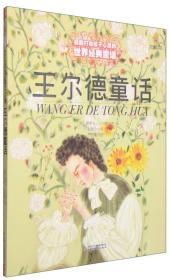 王尔德童话英王尔德Wilde.O..中国少年儿童出版社9787500797180