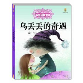 最能打动孩子心灵的中国经典童话 乌丢丢的奇遇