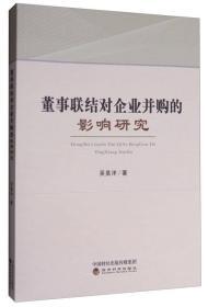 董事聯結對企業并購的影響研究 專著 吳昊洋著 dong shi lian jie dui qi ye bing gou