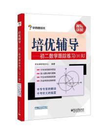 学而思培优辅导:初二数学跟踪练习 (初二数学下册)RJ人教版