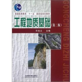 工程地质基础 (第二版)