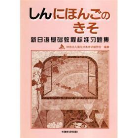 新日语基础教程标准习题集