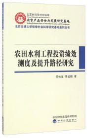 北京交通大学哲学社会科学研究基地系列丛书:农田水利工程投资绩效测度及提升路径研究