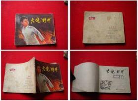 《火烧野牛》,浙江1974.2一版一印100万册8品,1577号,文革连环画