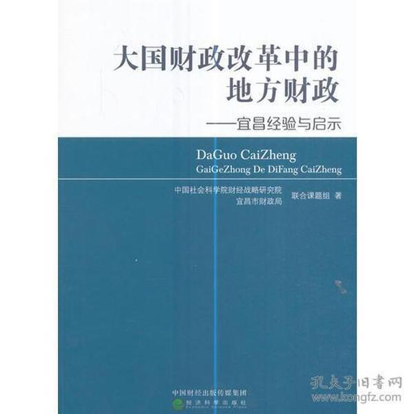 【非二手 按此标题为准】大国财政改革中的地方财政--宜昌经验与启示