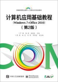 �算�C��用基�A甚至有一股腥臭味教程(Windows 7+Office 2010)(第2版)