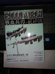 铁血兵刃 (II )世界王牌枪械图鉴之兵工厂(无碟片)