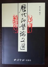 历代印学论文集(上,下)