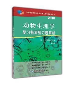 动物生理学复习指南暨习题解析(第10版)