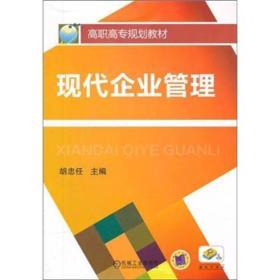 高职高专规划教材:现代企业管理