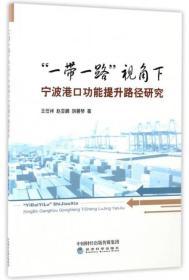 """""""一带一路""""视角下宁波港口功能提升路径研究"""