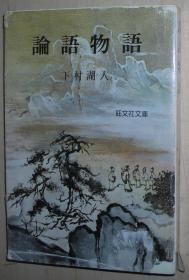 日文原版书 论语物语 (旺文社文库) 1966老版本 下村湖人  (著)
