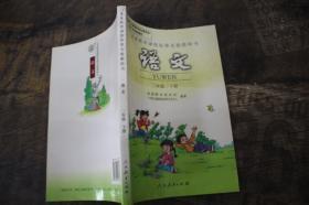 新课标小学语文  二年级  下册