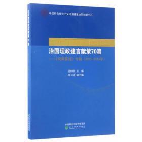 治国理政建言献策70篇  经济科学出版社 9787514177831