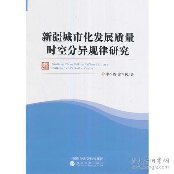 新疆城市化发展质量时空分异规律研究 专著 李松霞,张军民著 xin jiang cheng