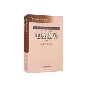 9787504374653-xg-中国广播电视文艺大系