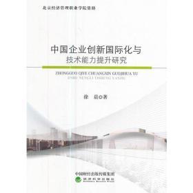 中国企业创新国际化与技术能力提升研究