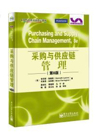 采购与供应链管理(第8版)