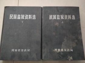民国监狱资料选(上下册)