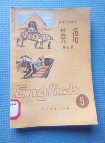 初级中学课本 . 英语. 第五册  【馆藏】
