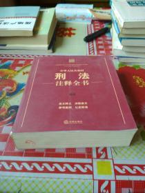 中华人民共和国刑法注释全书(08)