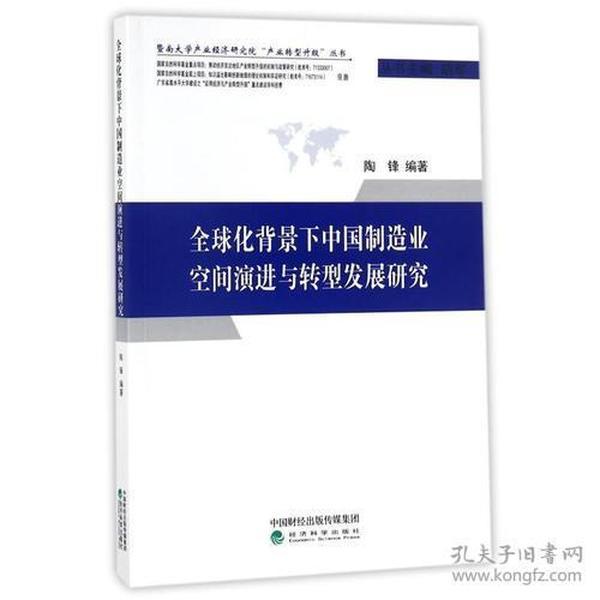 全球化背景下中国制造业空间演进与转型发展研究
