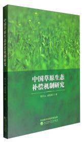 中国草原生态补偿机制研究