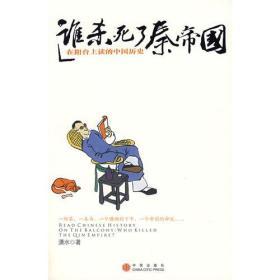 谁杀死了秦帝国:在阳台上读的中国历史