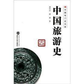 当天发货,秒回复咨询 二手正版 中国旅游史 谢贵安 武汉大学出版社9787307093102