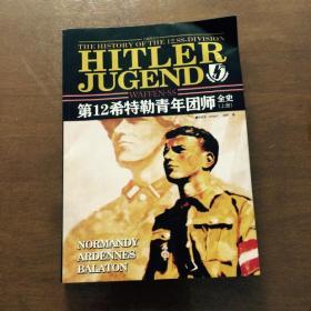 第12希特勒青年团师全史(上)无光盘