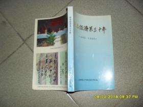 云南师范大学 政治经济系三十年 1965-1995(85品大32开1995年版312页)42476