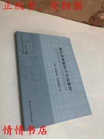 方法工具与日语教学研究丛书:加注标签软件与日语研究(附盘)