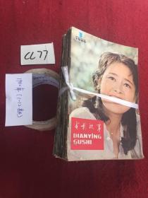 电影故事   1980 1-12全年
