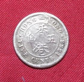老银币罕见1868年香港早期五仙次珍币银币清代同治期古董银钱包老保真钱币