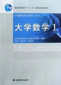 大学数学1 黄立宏 9787040238990