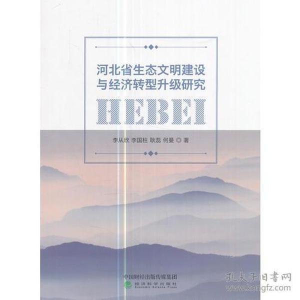 河北省生态文明建设与经济转型升级研究